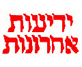 yediot_ahronot